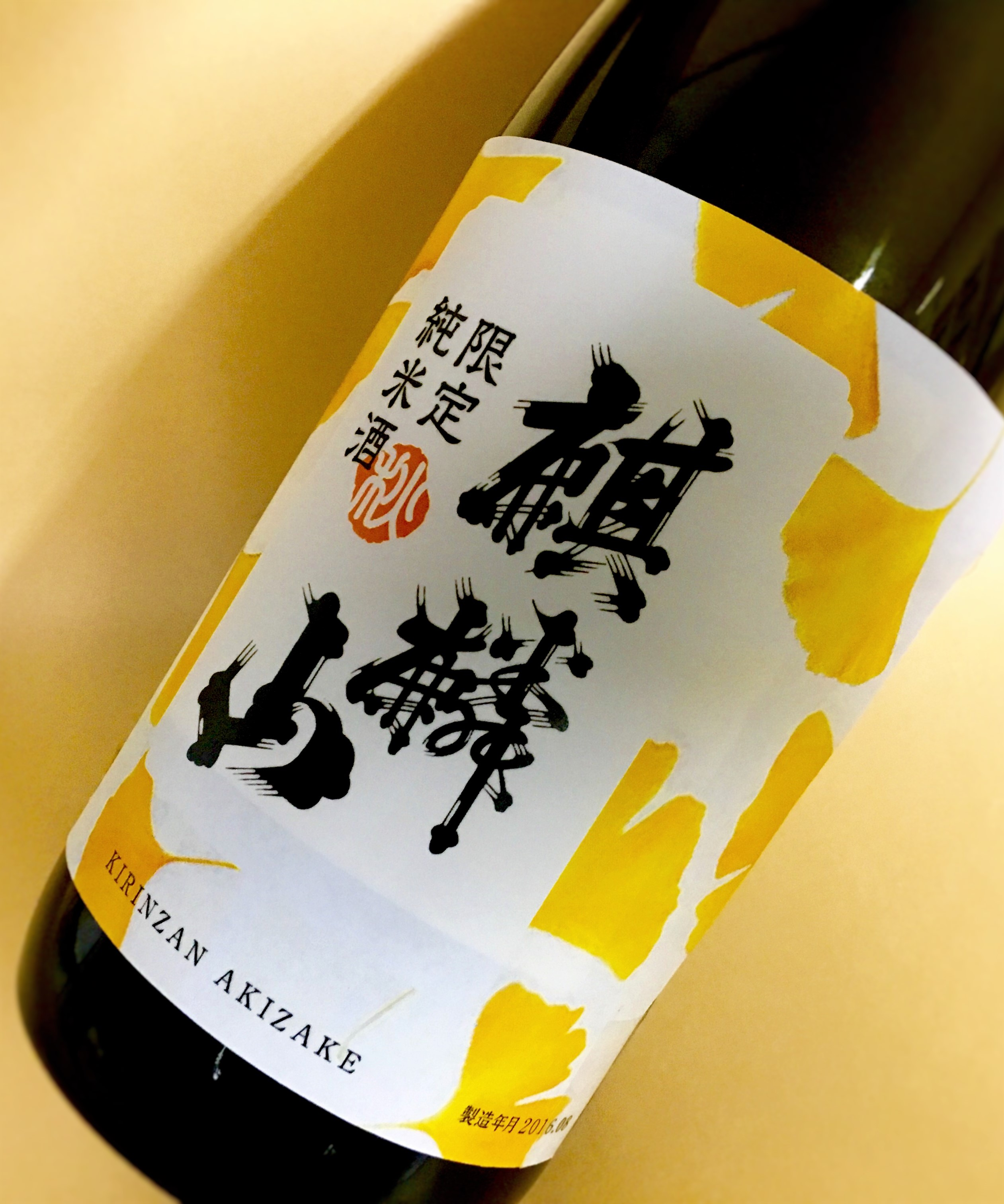 麒麟山 秋酒 ナナメ