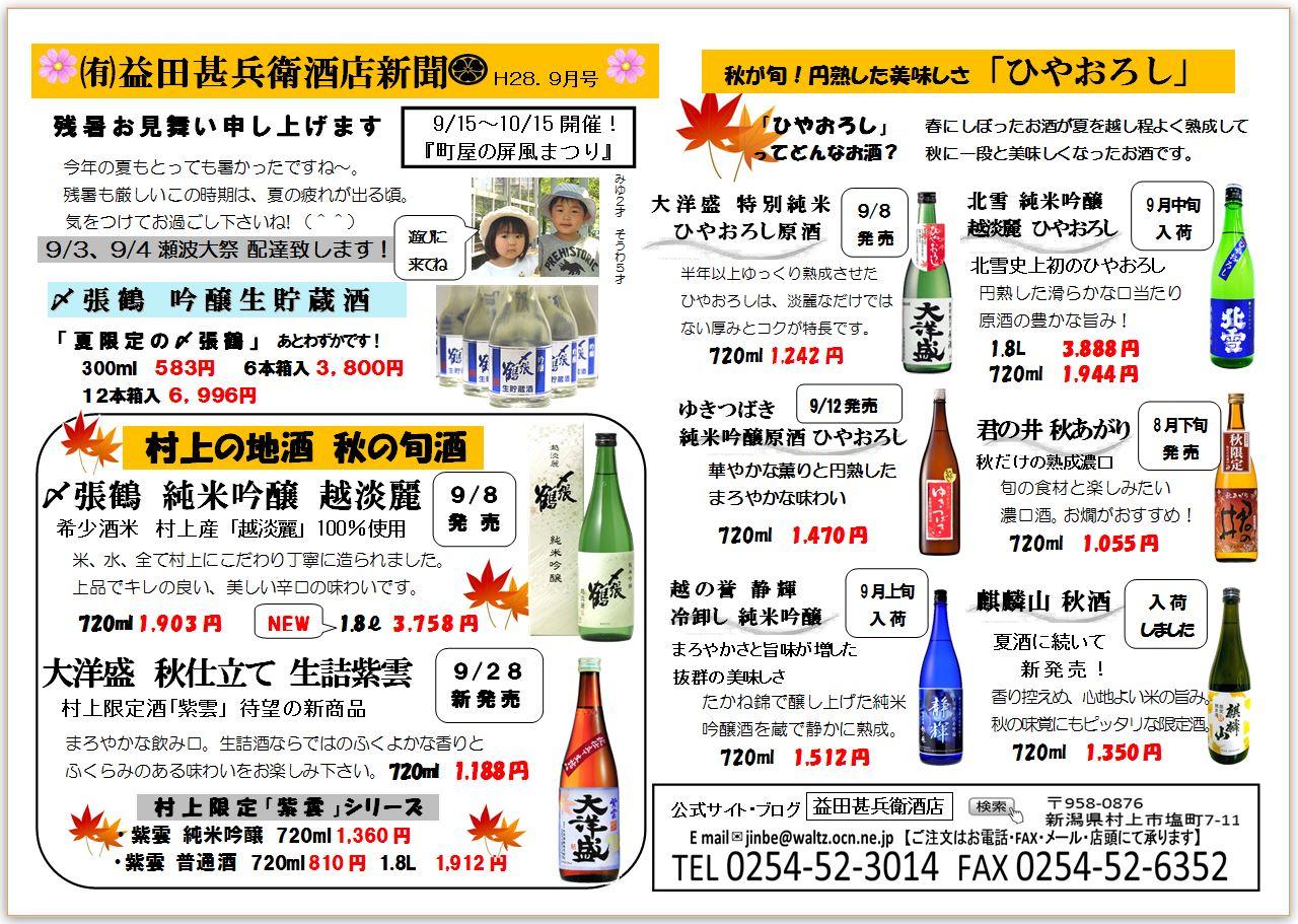 2016.9 新聞 表