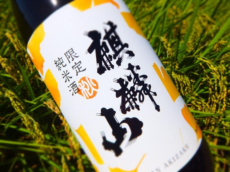 麒麟山 秋酒 ヨコ 稲穂 (1).JPG