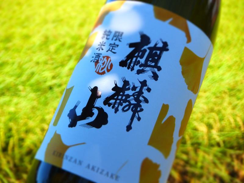 麒麟山 秋酒 ヨコ 日陰 (3).JPG