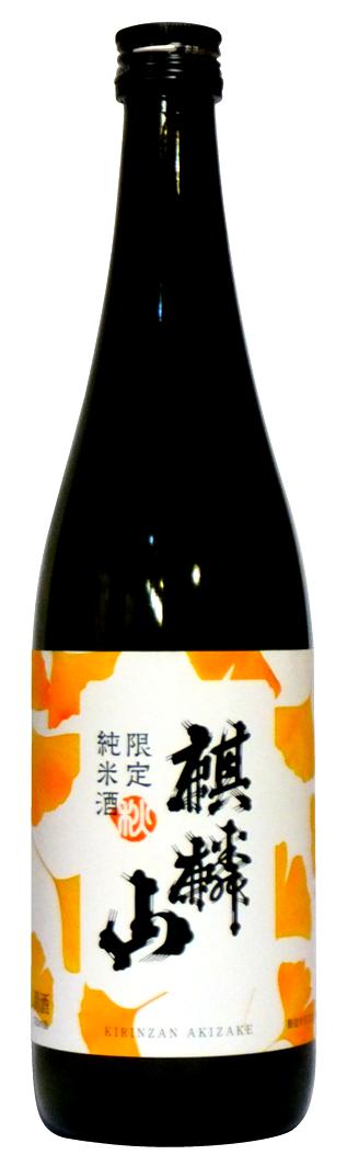 麒麟山 秋酒 加工済み