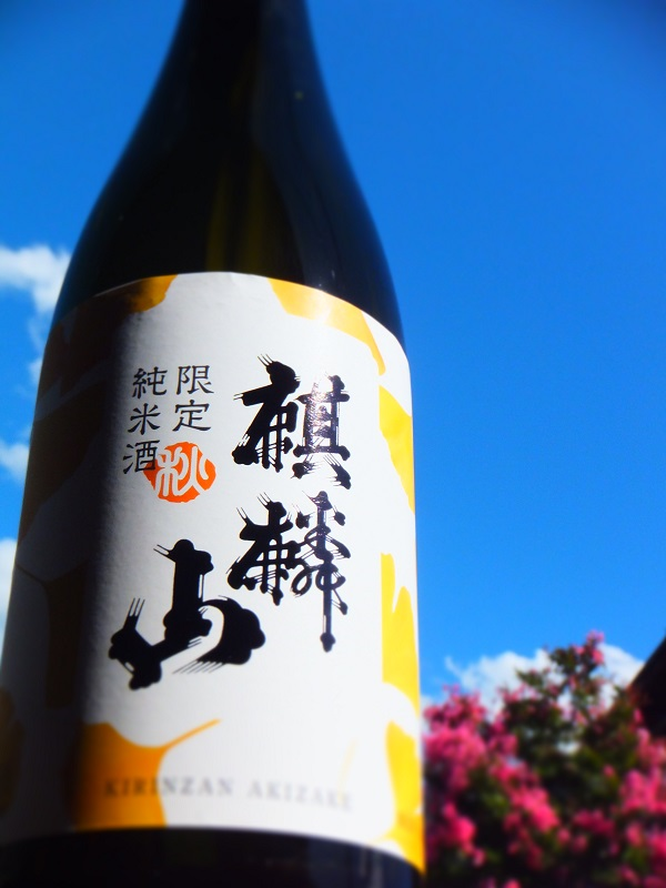 麒麟山 秋酒 青空