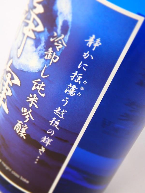 越の誉 静輝 ラベルアップ タテ (2).JPG