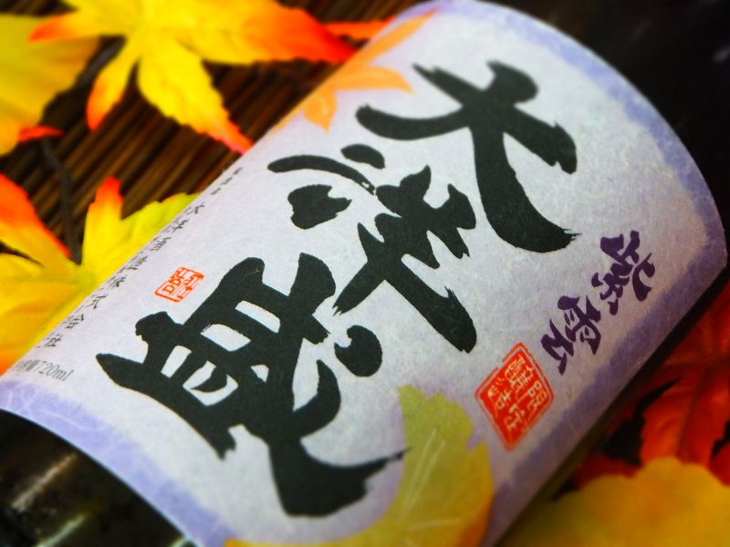 紫雲 秋仕立て生詰 (2).JPG