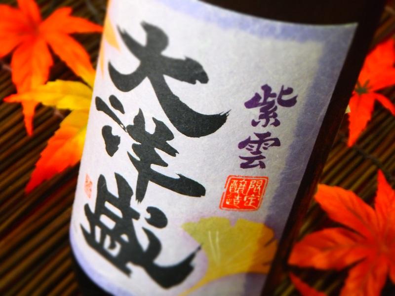 紫雲 秋仕立て生詰 ヨコ.JPG