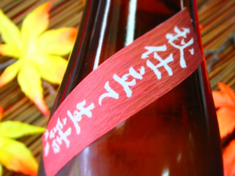 紫雲 秋仕立て生詰 肩ラベル (1).JPG