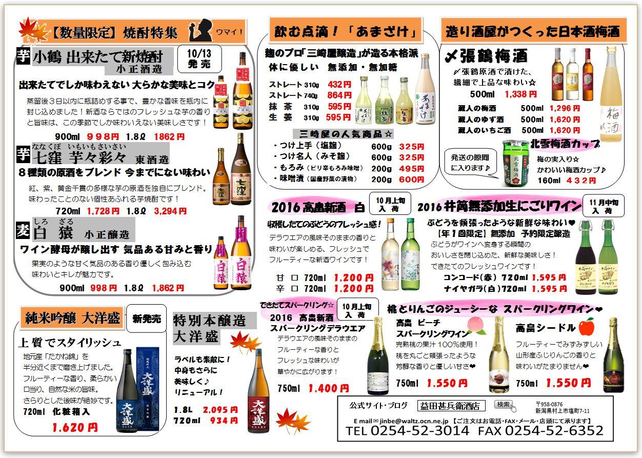 2016.10 新聞 裏