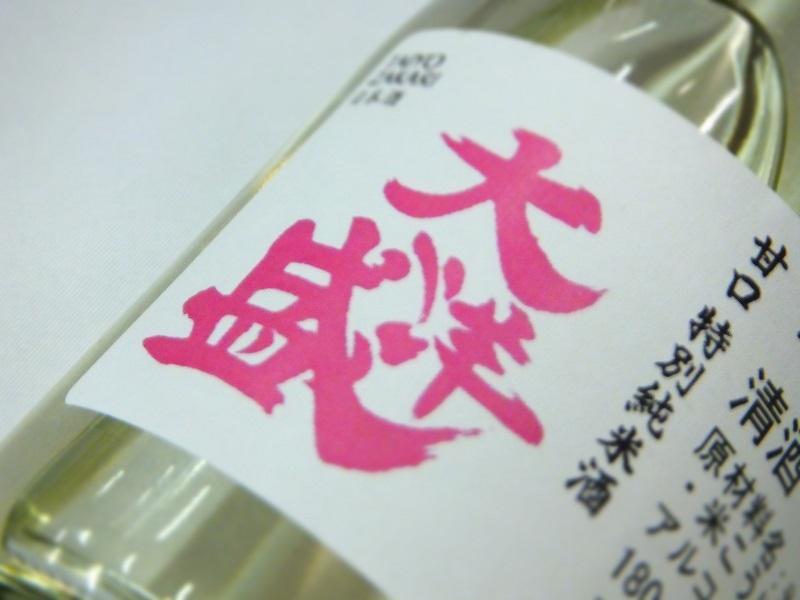 大洋 甘口 ピンクボトル ヨコ (1).JPG