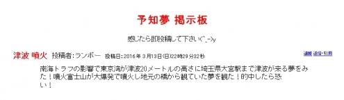 埼玉津波 2016