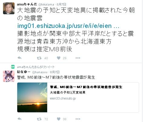 北海道M8 東海アマツイッター