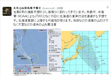 北海道大地震 台風6号 2016 8