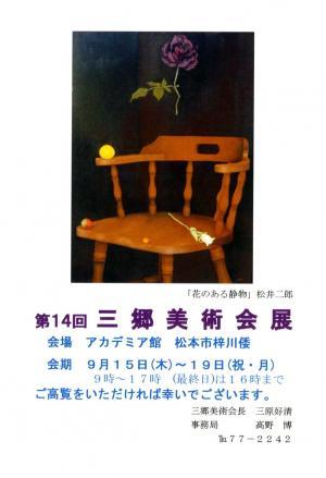 三郷美術会