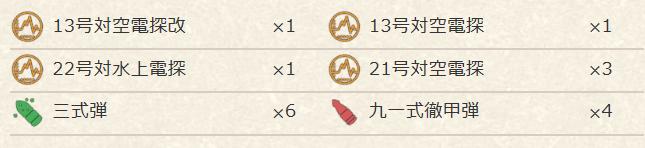 三式弾6個