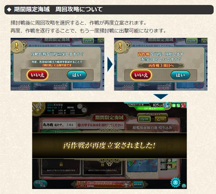 白地突撃6