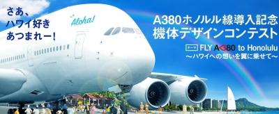ANAA380.jpg