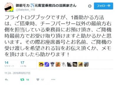 tweet_1.jpg