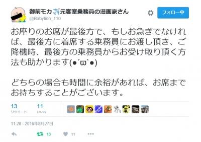 tweet_2.jpg