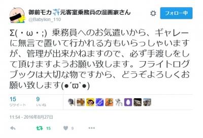 tweet_3.jpg