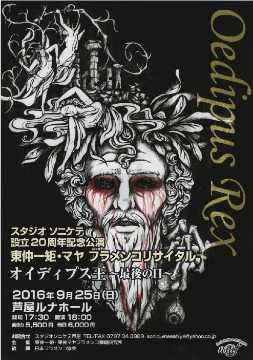 フライヤー表_2016 (2)