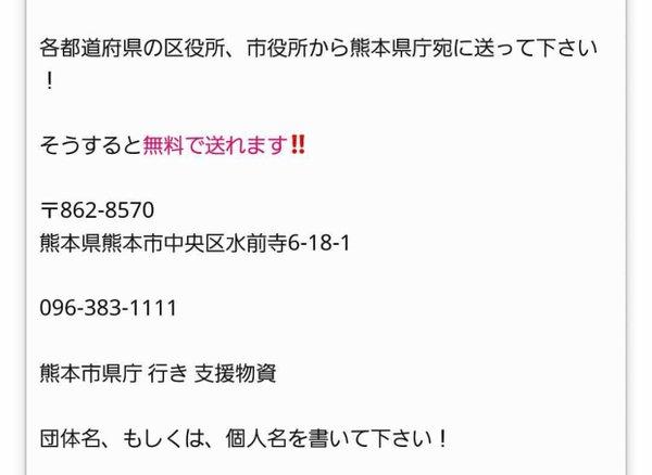 4月18日 16熊本