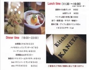 kitchen_kaneya_21.jpg