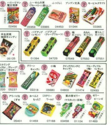 ロッテ下敷1 (2)-001