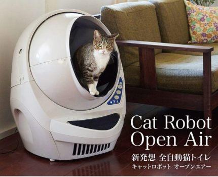 キャットロボット オープンエアー
