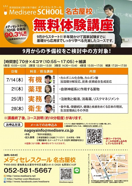 20160704無料体験講座