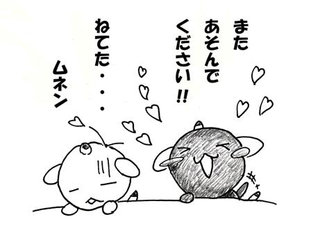 アイボたちブログ用イラスト20160509a3