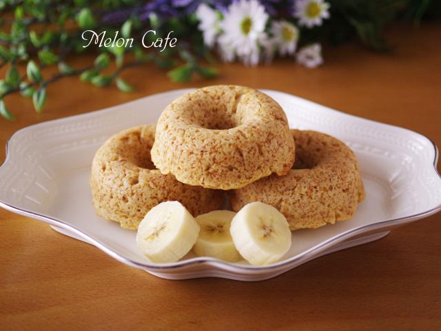 ホットケーキミックスとココナッツオイルの焼きドーナツ04