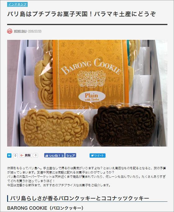 Expedia バリ島お菓子