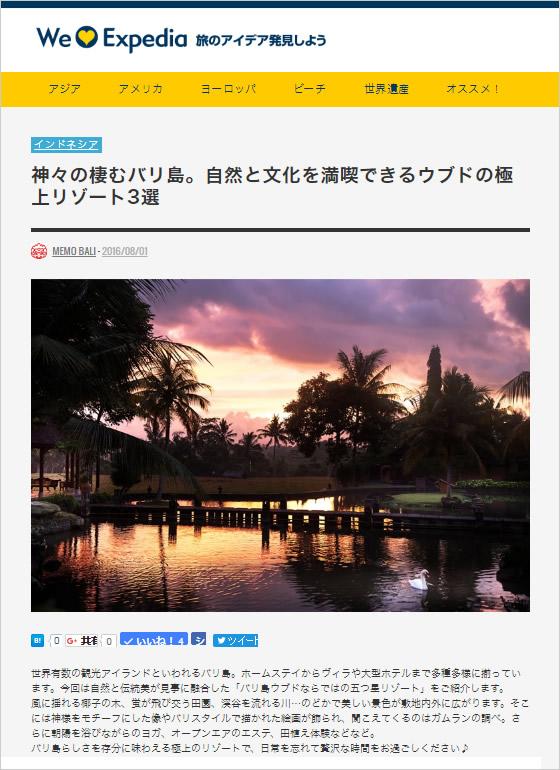 Expedia 神々の棲むバリ島。自然と文化を満喫できるウブドの極上リゾート3選