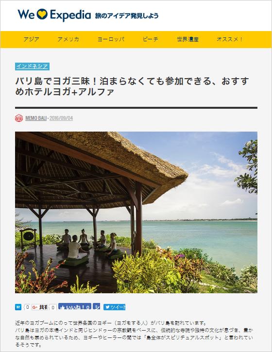 バリ島 Expedia バリ島でヨガ三昧!泊まらなくても参加できる、おすすめホテルヨガ+α