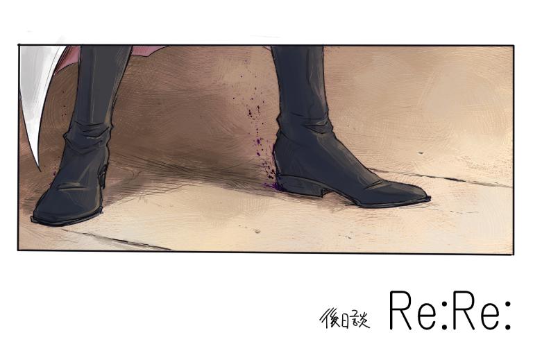 RERE後日談 (2)