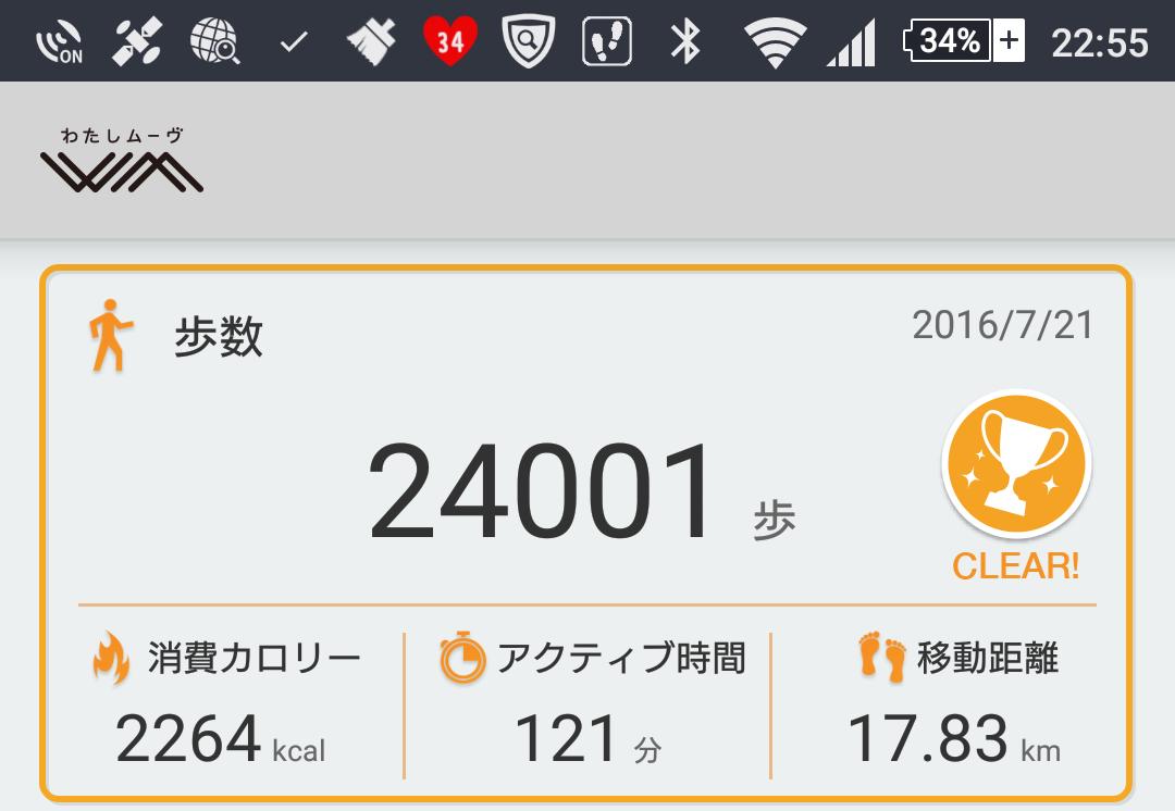 Screenshot_2016-07-21-22-55-53.png