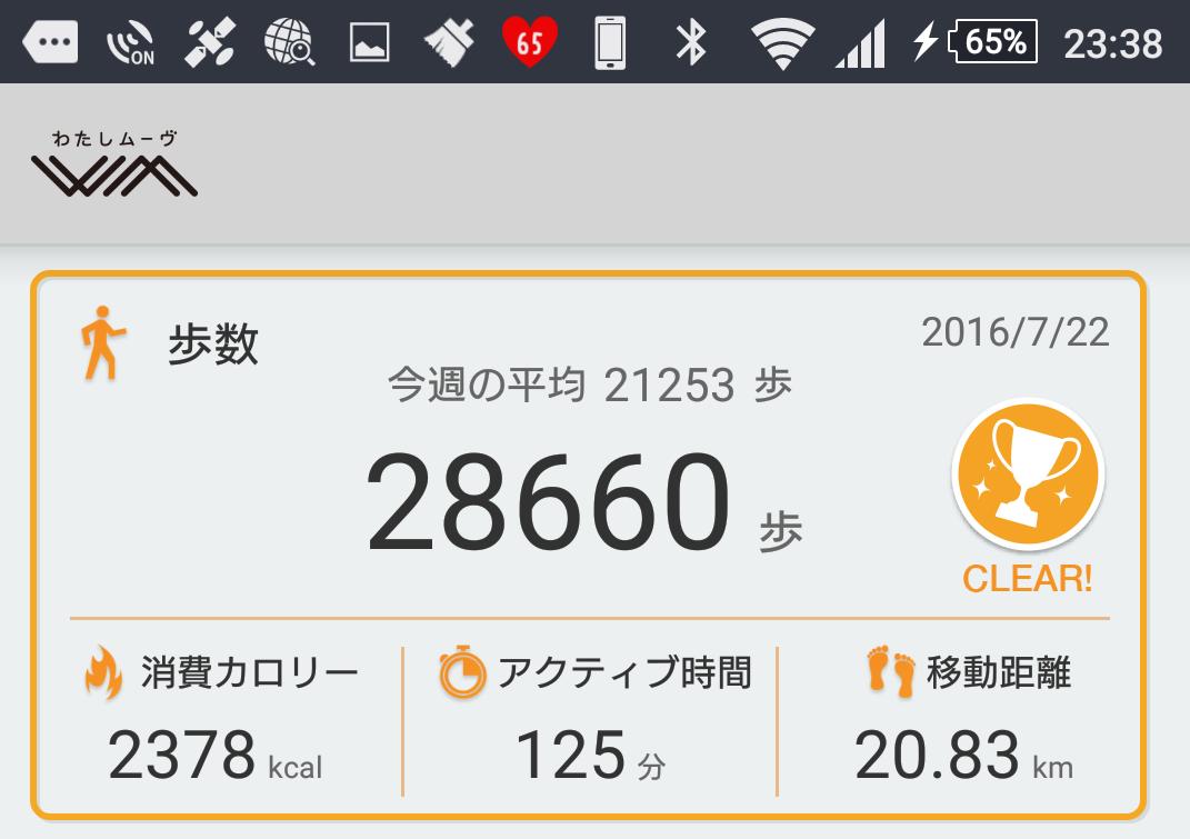 Screenshot_2016-07-22-23-38-11.png