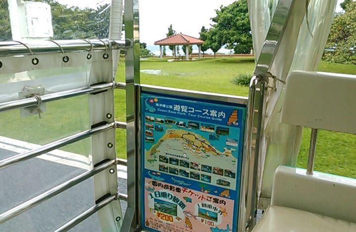海洋博公園遊覧車2