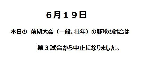 中止6月19日