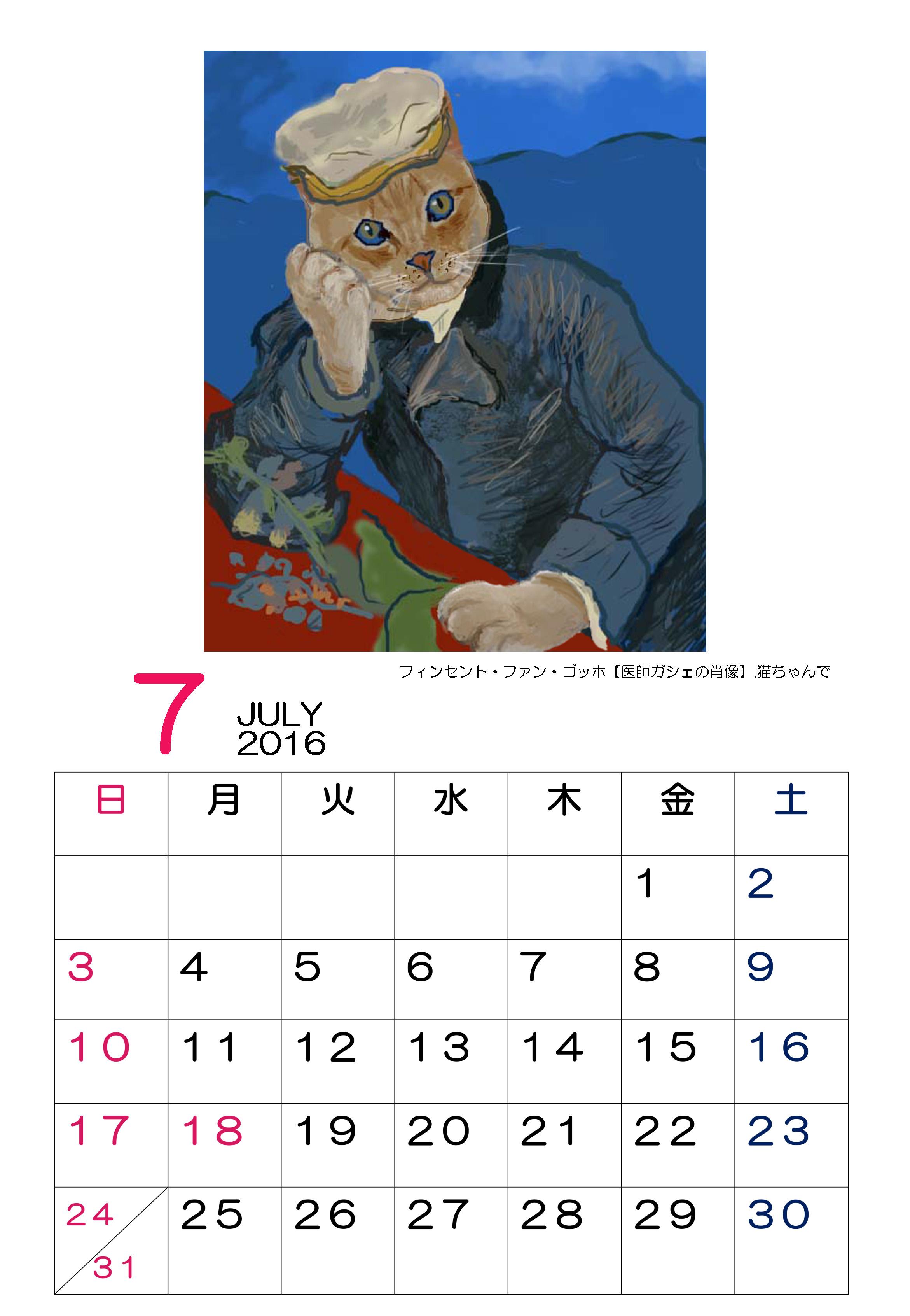 2016年7月のカレンダー