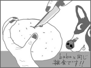 vは草食?6