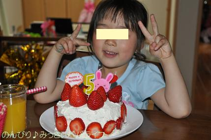 birthdaycake5th01.jpg