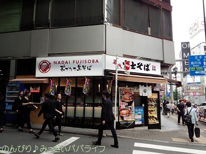 fujisoba01.jpg