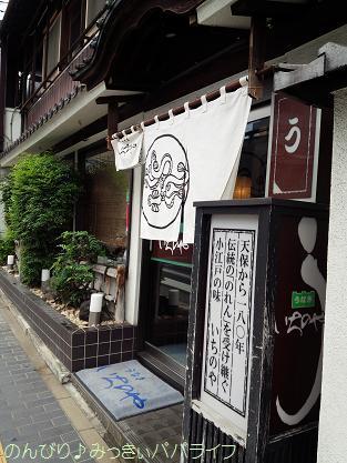 ichinoya06.jpg