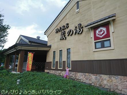 kuranoyu2016092501.jpg