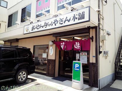 osenbeiyasanhonpo201601.jpg