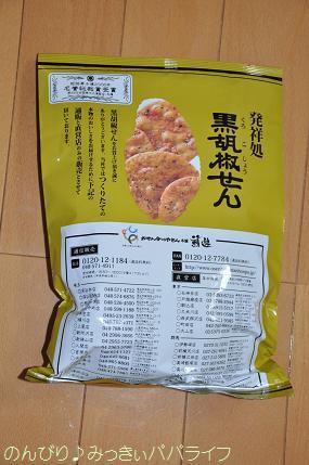 osenbeiyasanhonpo201604.jpg