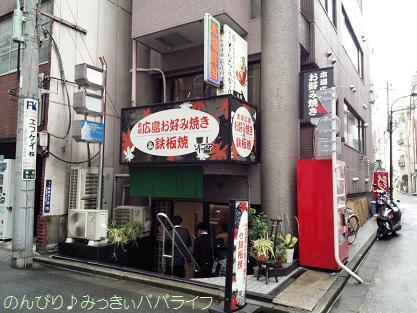 shimbashihiroshimayaki11.jpg