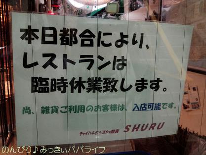 shuru04.jpg