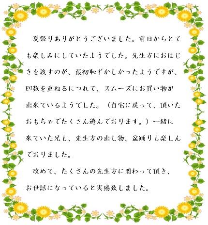夏祭り お母様からのお手紙② 430px