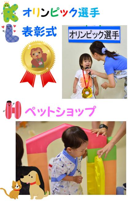 夏祭り オリンピック選手・表彰式・ペットショップ